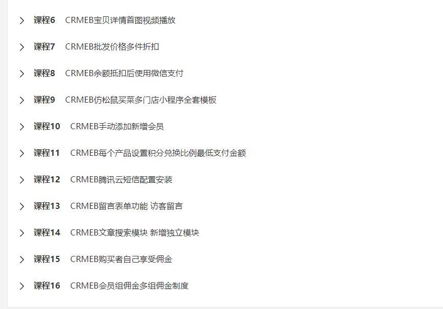 CRMEB二开热门398元高端定制课程合集