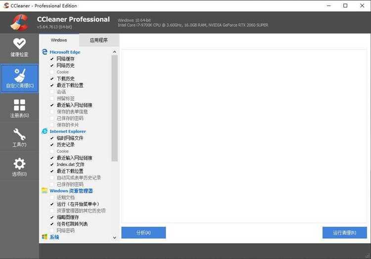 CCleaner一键检测后门查杀工具v5.64.7613