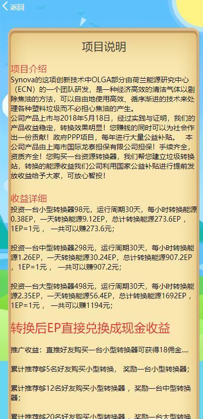 【运营版】环境保护分类垃圾分类自动挂机源码/区块链矿机/商业运营版系统/可封装APP