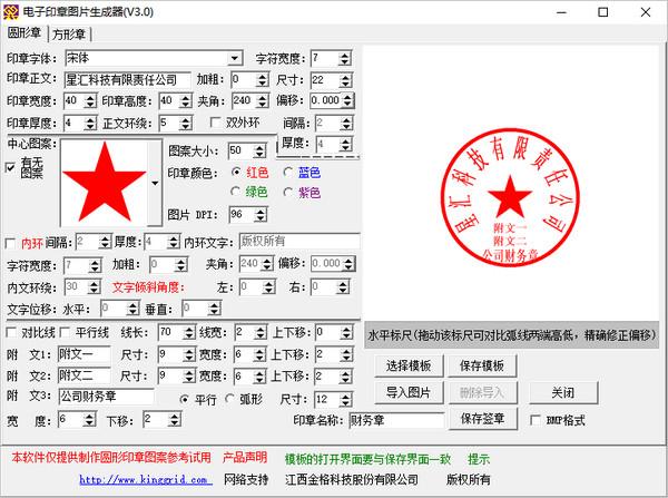 千云网分享-电子印章图片生成器 v3.0