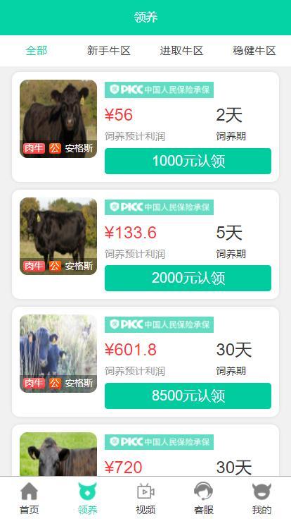 【完美运营】2020全新精品牧场养牛投资理财系统 每日返利 资金 投资 金融 分红源码