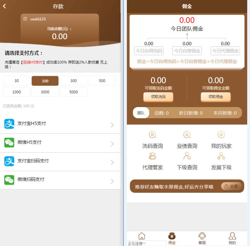 二开UI美化WG手机端源码修复验证码不显示问题