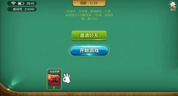 皖南比鸡组件下载双端app+解密