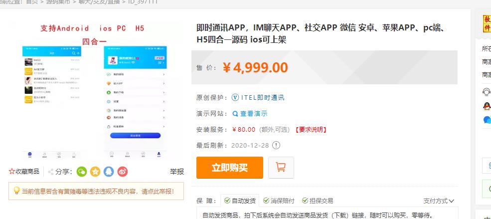 永久会员免费下载–价值5000元即时通讯APP,IM聊天APP、社交APP 微信 安卓、苹果APP、pc端、H5四合一源码 ios可上架