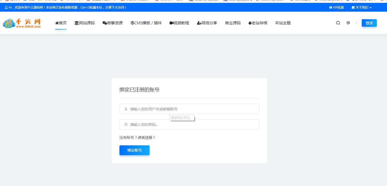 改版后,之前老VIP会员QQ登录提示绑定账号,请联系站长