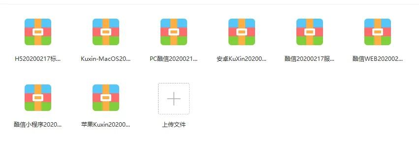 【商业资源】最新7端酷信/即时通信