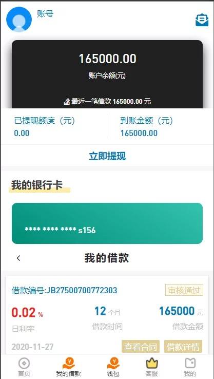 【商业资源】2021全新开发/全新网贷程序/贷款源码/合同自动生成/校园贷/大学生贷款平台