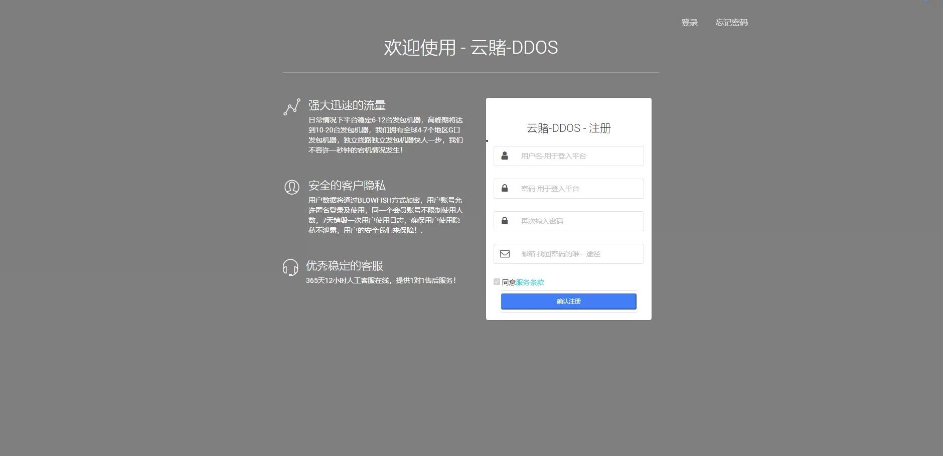 【商业资源】云赌DDOS/服务器压测平台源码