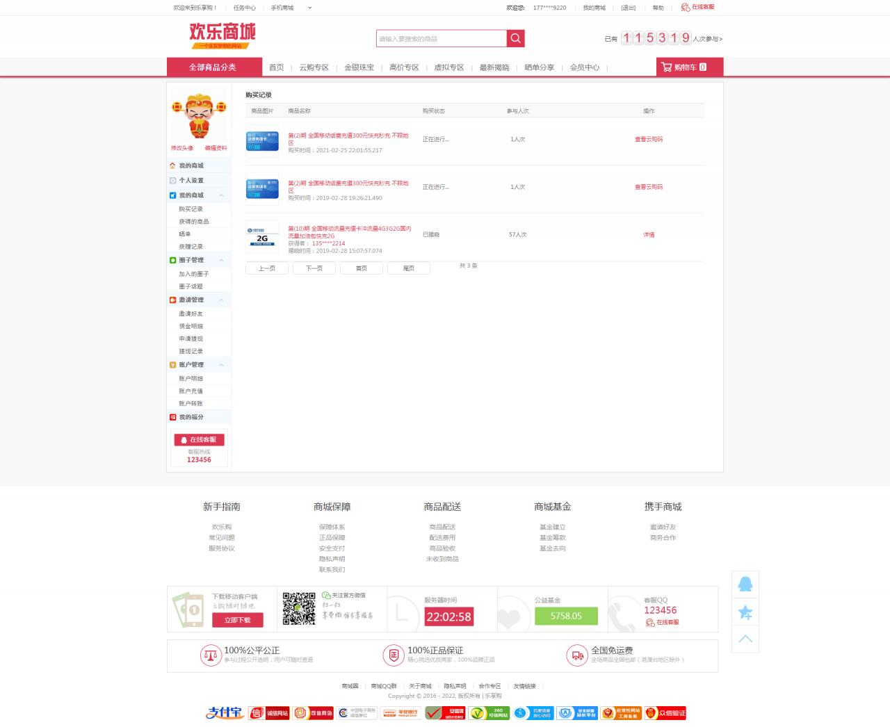 【商业资源】多语言版/完整云购竞猜系统/1元夺宝/对接免签支付/带安装文档