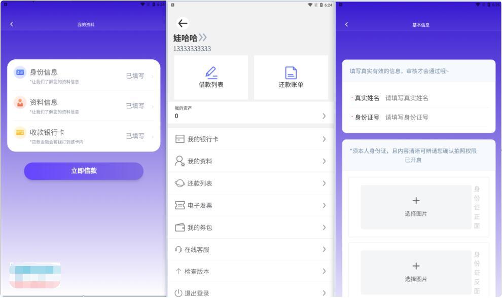 uniapp开发借贷app程序/界面漂亮