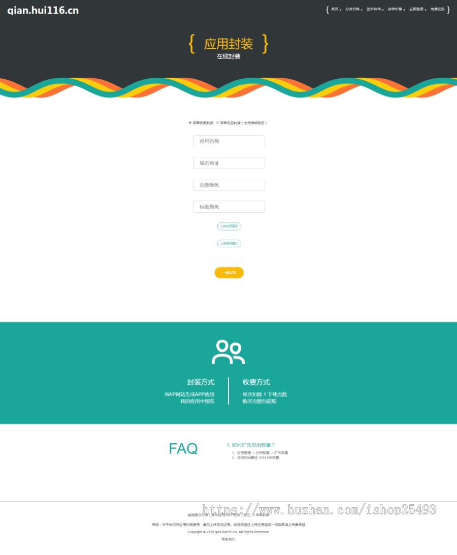 2021年新修复在线IOS免签封包分发平台一键免签绿标在线封装app分发源码免签封装