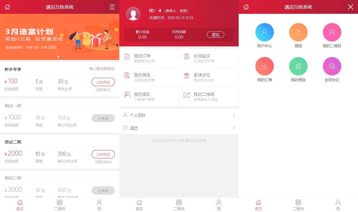 遇见互助系统源码下载三级分红红利返点自带5套UI风格